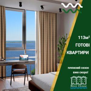 готові трикімнатні квартири