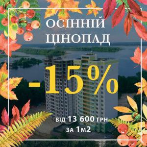 осіння знижка 15%