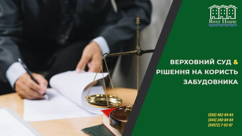 суд виграно